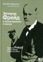 Книга Зигмунд Фрейд в своем времени и нашем