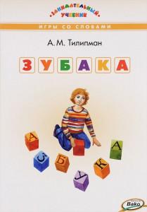 Книга Зубака. Игры со словами