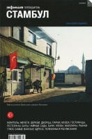 Книга Стамбул. Путеводитель Афиши
