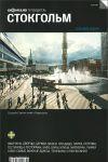 Книга Стокгольм. Путеводитель Афиши