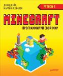 Книга Minecraft. Программируй свой мир на Python
