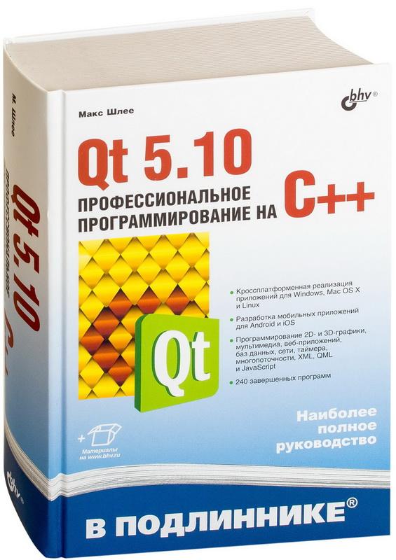 Qt 5 10  Профессиональное программирование на C++
