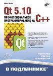 Книга Qt 5.10. Профессиональное программирование на C++