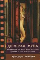 Книга Десятая муза. Кинематограф как новая форма искусства. Эротизм в кино 19-20 веков
