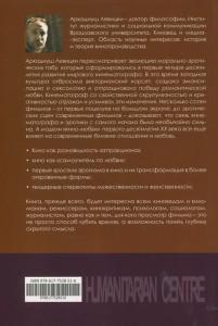 фото страниц Десятая муза. Кинематограф как новая форма искусства. Эротизм в кино 19-20 веков #8