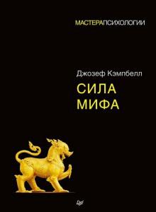 Книга Сила мифа