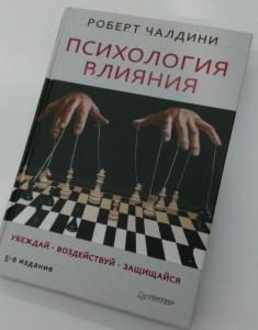фото страниц Психология влияния. Убеждай, воздействуй, защищайся. 5-е изд. #2