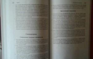 фото страниц Психология влияния. Убеждай, воздействуй, защищайся. 5-е изд. #4