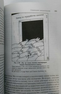 фото страниц Психология влияния. Убеждай, воздействуй, защищайся. 5-е изд. #3
