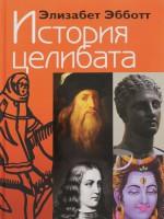 Книга История целибата