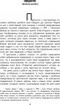 фото страниц История целибата #4
