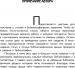 фото страниц История целибата #3