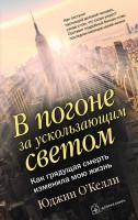 Книга В погоне за ускользающим светом