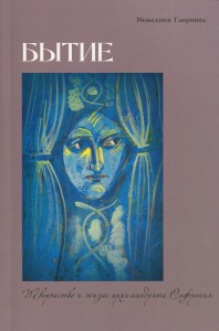 Книга Бытие. Творчество и жизнь архимандрита Софрония