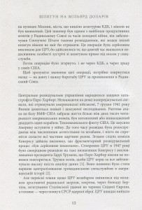 фото страниц Шпигун на мільярд доларів #5