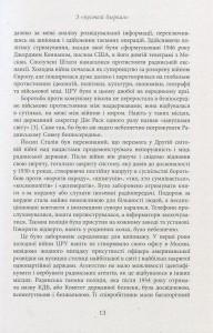 фото страниц Шпигун на мільярд доларів #6