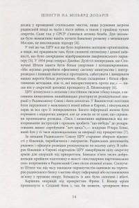 фото страниц Шпигун на мільярд доларів #7