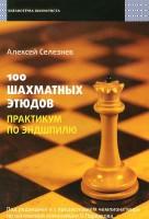 Книга 100 шахматных этюдов. Практикум по эндшпилю