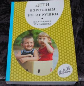 фото страниц Дети взрослым не игрушки #3