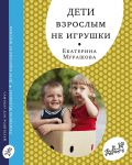 Книга Дети взрослым не игрушки