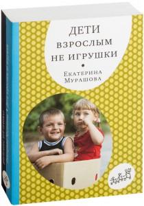 фото страниц Дети взрослым не игрушки #2