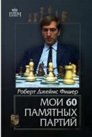 Книга Мои 60 памятных партий