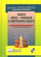 Книга Защита Пирца-Уфимцева и Современная защита
