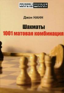 Книга Шахматы. 1001 матовая комбинация