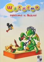 Книга Шахматы. Просто и весело