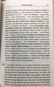 фото страниц Немецкий с Вильгельмом Гауфом. Холодное сердце = Wilhelm Hauff. Das kalte Herz #5