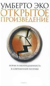 Книга Открытое произведение