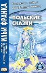 Книга Польские сказки = Basnie polskie