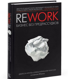 фото страниц Rework. Бизнес без предрассудков #11