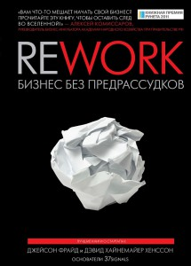 Книга Rework