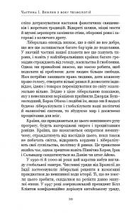фото страниц 21 урок для 21 століття #8