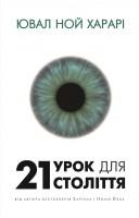 Книга 21 урок для 21 століття