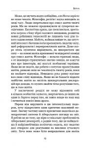 фото страниц 21 урок для 21 століття #12
