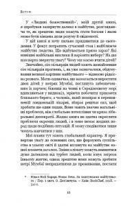 фото страниц 21 урок для 21 століття #16