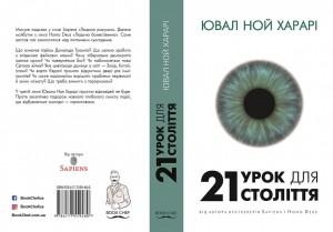 фото страниц 21 урок для 21 століття #2