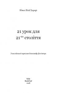 фото страниц 21 урок для 21 століття #7