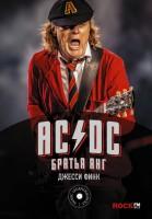 Книга AC/DC. Братья Янг