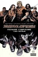 Книга Ходячие мертвецы. Полное собрание. Том первый