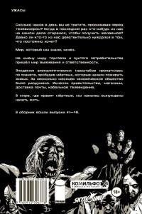 фото страниц Ходячие мертвецы. Полное собрание. Том первый #6