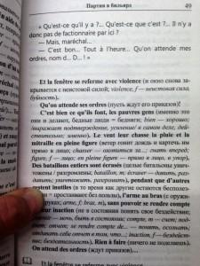 фото страниц Французский с Альфонсом Доде. Рассказы по понедельникам = Alphonse Daudet. Les Contes du Lundi #5