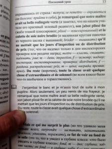 фото страниц Французский с Альфонсом Доде. Рассказы по понедельникам = Alphonse Daudet. Les Contes du Lundi #4