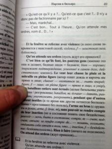 фото страниц Французский с Альфонсом Доде. Рассказы по понедельникам = Alphonse Daudet. Les Contes du Lundi #2