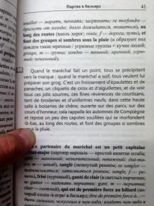 фото страниц Французский с Альфонсом Доде. Рассказы по понедельникам = Alphonse Daudet. Les Contes du Lundi #3