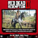 скриншот Red Dead Redemption 2 PS4 - Русская версия #4