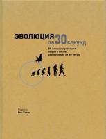 Книга Эволюция за 30 секунд