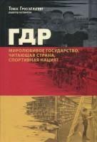 Книга ГДР. Миролюбивое государство, читающая страна, спортивная нация?